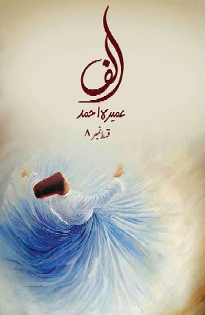 Alif Novel By Umera Ahmed Complete Pdf