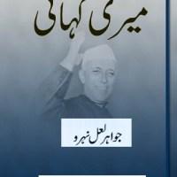 Meri Kahani Urdu By Pandit Jawaharlal Nehru Pdf