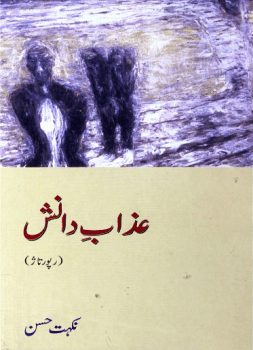 Azab e Danish By Nikhat Hasan Pdf Download