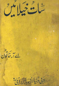 Saat Khailaein By A R Khatoon Pdf Download