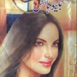 Blue Hawks Imran Series By Mazhar Kaleem MA Pdf