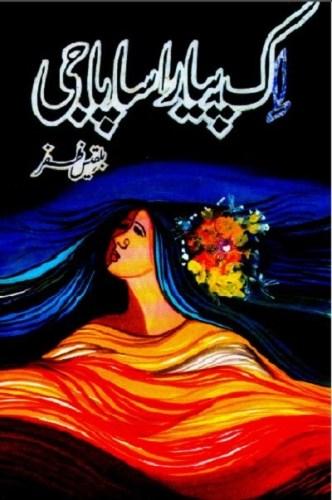 Ek Piyara Sa Paji Novel By Balqees Zafar Pdf