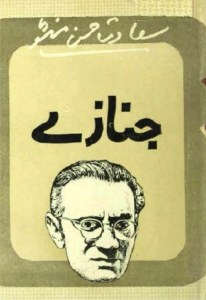 Janaze Afsane Urdu By Saadat Hasan Manto Pdf
