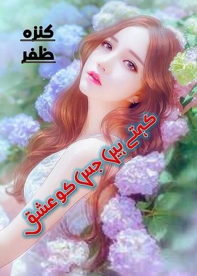 Kehte Hain Jisko Ishq Novel By Kanza Zafar Pdf