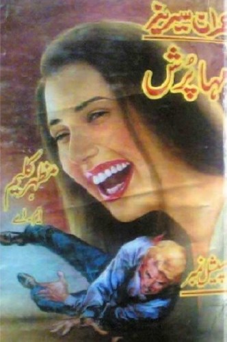 Maha Pursh Imran Series By Mazhar Kaleem MA Pdf