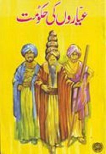 Ayyaron Ki Hakumat By Maqbool Jahangir Pdf