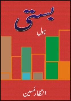 Basti Novel By Intizar Hussain Pdf Download