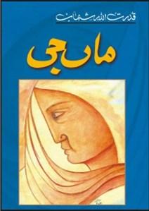 Maan Ji Urdu Afsane By Qudratullah Shahab Pdf