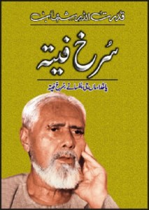 Surkh Feeta By Qudratullah Shahab Pdf Download