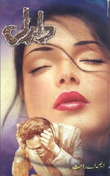 Daldal Novel Urdu By MA Rahat Pdf Download