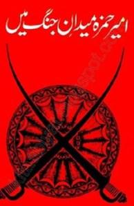 Amir Hamza Maidan e Jang Main By Maqbool Jahangir Pdf