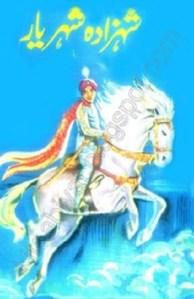 Shehzada Sheharyar - Dastan e Amir Hamza Part 7 Pdf