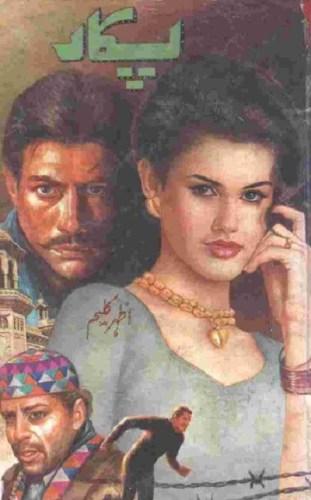 Pukar Novel By Azhar Kaleem Pdf Download