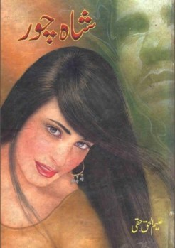 Shah Chor Novel By Aleem Ul Haq Haqi Pdf