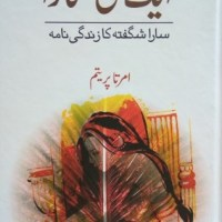 Aik Thi Sara By Amrita Pritam Pdf Download