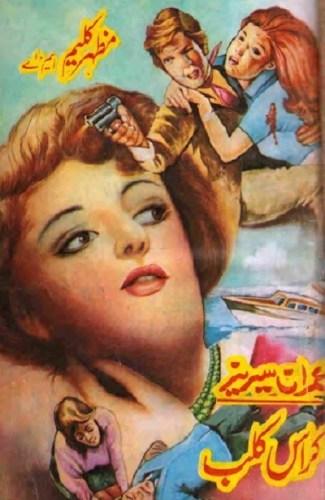 Cross Club Novel By Mazhar Kaleem MA Pdf