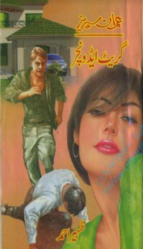 Great Adventure Novel By Zaheer Ahmed Pdf