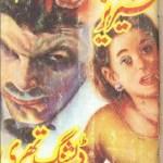 Dashing Three Imran Series BY Mazhar Kaleem MA Pdf