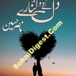 Dil Ke Do Kinare Novel By Nasir Hussain Pdf Download