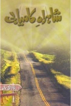 Shahrah e Kamyabi By Faiz H Sial Pdf Download