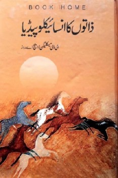 Zaaton Ka Encyclopedia By E Douglas Maclagan Pdf