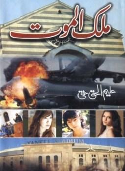 Malak Ul Maut Novel By Aleem Ul Haq Haqi Pdf