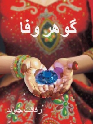Gohar e Wafa Novel By Rafaqat Javed Pdf Download
