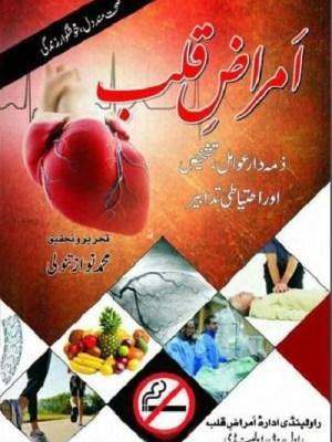 Imraz e Qalb By Muhammad Nawaz Tanoli Pdf