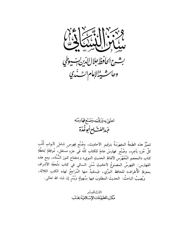 Al-Sunan al-Sughra