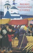 ρωσικες πασχαλινες ιστοριες