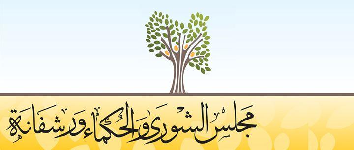 مجلس شورى ورشفانة يدعو لتشجيع الحوار والمصالحة الوطنية