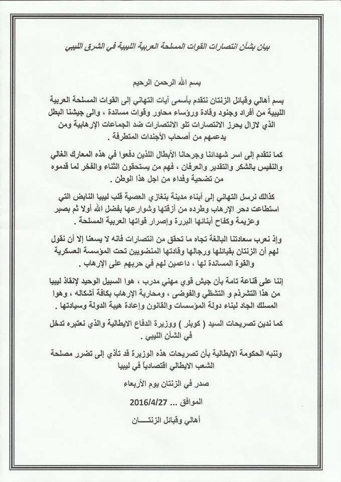قبائل  الزنتان تندد بتصريحات كوبلر ووزير الدفاع الايطالي وتعتبره تدخل بالشأن الليبي