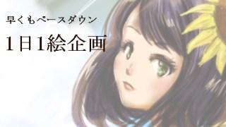*1日1絵-7/18~8/1