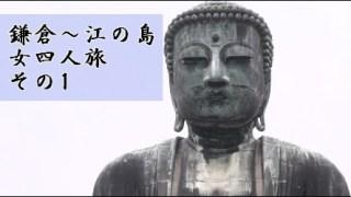 *女四人で鎌倉~江の島旅をしてきましたその1