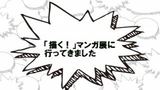 *「描く!」マンガ展に行ってきました~川崎探訪