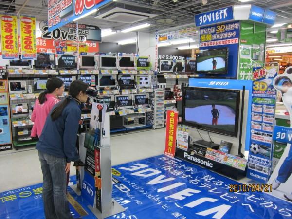 TV 3D טלוויזיה טלביזיה תלת-מימד יפן פנסוניק