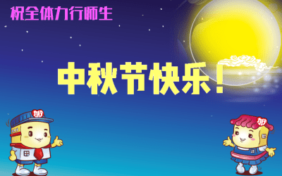 中秋节快乐  HAPPY MID-AUTUMN FESTIVAL
