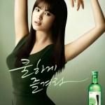 Jinro: «Cuando salimos a beber y a divertirnos, el soju siempre ha estado ahí»