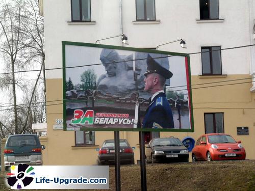 Belarus - Minsk - For Belarus