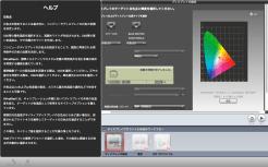 白色の基準を調べるため、キャリブレーター付属ソフトで測る