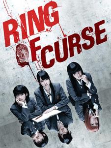 ringofcurse_japhorror