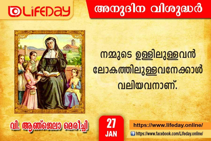 ജനുവരി 27: വി. ആഞ്ജെലാ മെരീച്ചി
