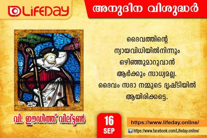 സെപ്റ്റംബര് 16 : വി. ഈഡിത്ത് വില്ട്ടണ്