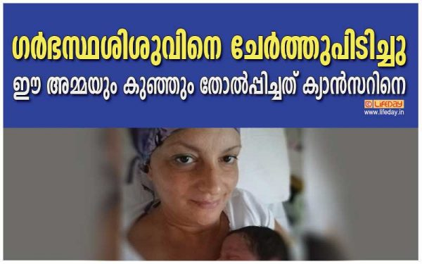 ഗർഭസ്ഥ ശിശുവിനെ ചേർത്തു പിടിച്ചു: ഈ അമ്മയും കുഞ്ഞും തോൽപ്പിച്ചത് ക്യാൻസറിനെ