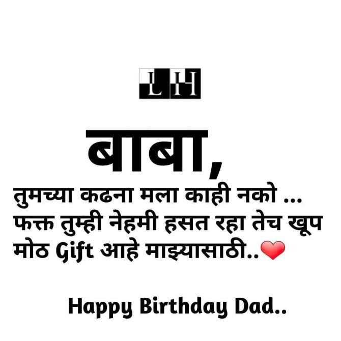 baba birthday marathi quotes
