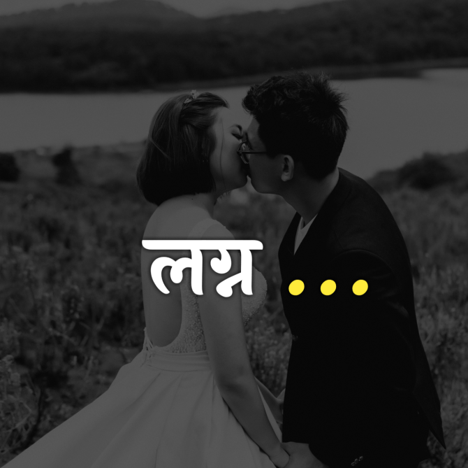 married marathi quotes