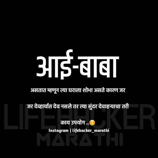 aai baba marathi quotes