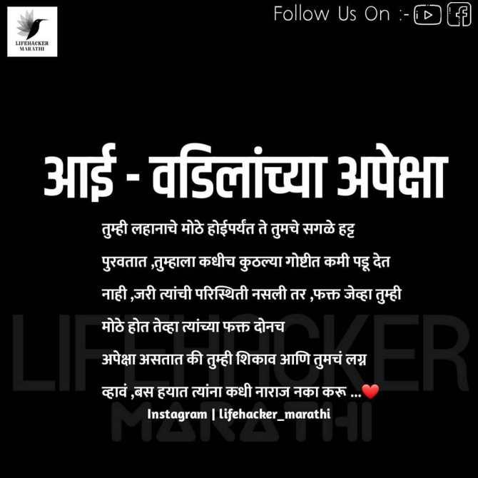 aai love marathi quotes