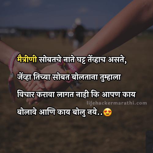 Friendship quotes in marathi text