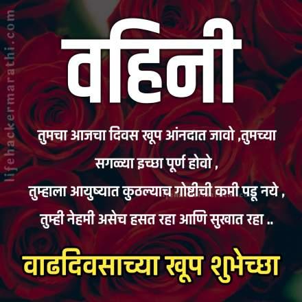 birthday wishes in marathi for vahini
